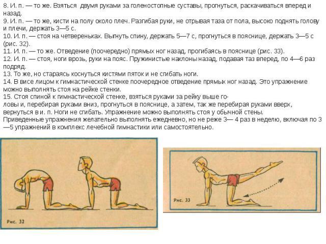 8. И. п. — то же. Взяться двумя руками за голеностопные суставы, прогнуться, раскачиваться вперед и назад.9. И. п. — то же, кисти на полу около плеч. Разгибая руки, не отрывая таза от пола, высоко поднять голову и плечи, держать 3—5 с.10. И. п. — ст…