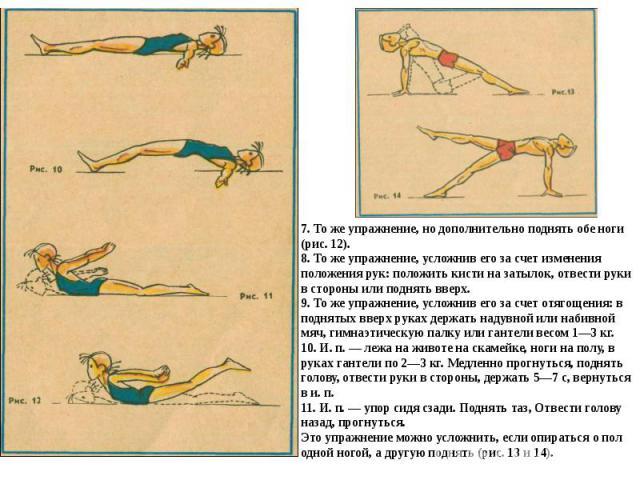 7. То же упражнение, но дополнительно поднять обе ноги (рис. 12).8. То же упражнение, усложнив его за счет изменения положения рук: положить кисти на затылок, отвести руки в стороны или поднять вверх.9. То же упражнение, усложнив его за счет отягоще…