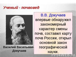 Ученый - почвовед В.В. Докучаев впервые обнаружил закономерный характер смены по