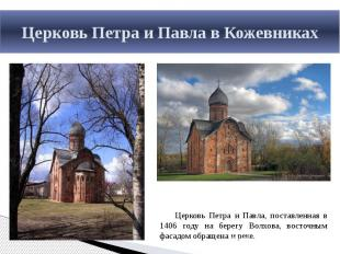 Церковь Петра и Павла в Кожевниках Церковь Петра и Павла, поставленная в 1406 го