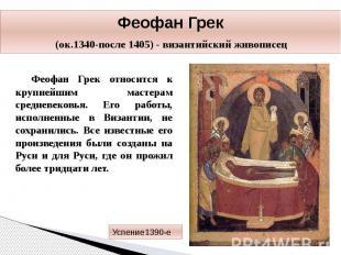 Феофан Грек (ок.1340-после 1405) - византийский живописец Феофан Грек относится