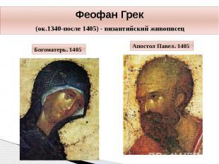 Феофан Грек (ок.1340-после 1405) - византийский живописец Богоматерь. 1405 Апост