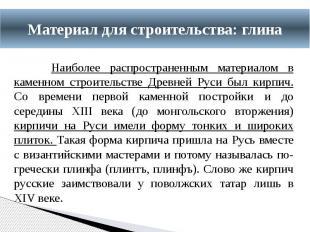 Наиболее распространенным материалом в каменном строительстве Древней Руси был к