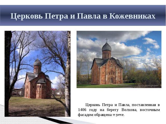 Церковь Петра и Павла в Кожевниках Церковь Петра и Павла, поставленная в 1406 году на берегу Волхова, восточным фасадом обращена и реке.