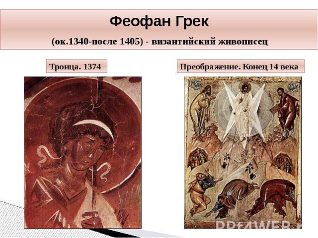 Феофан Грек (ок.1340-после 1405) - византийский живописец Троица. 1374 Преображение. Конец 14 века