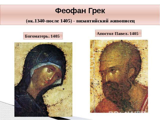 Феофан Грек (ок.1340-после 1405) - византийский живописец Богоматерь. 1405 Апостол Павел. 1405