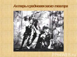 Актеры средневекового театра