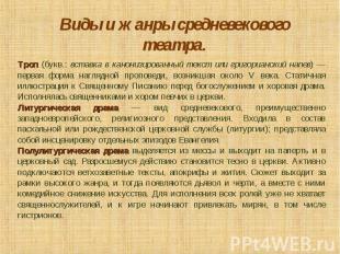 Виды и жанры средневекового театра. Троп (букв.: вставка в канонизированный текс