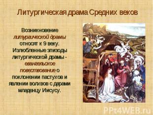 Литургическая драма Средних веков Возникновение литургической драмы относят к 9