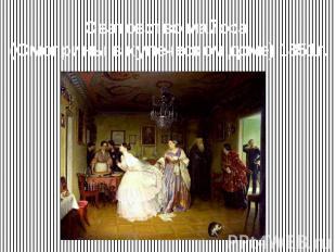 Сватовство майора (Смотрины в купеческом доме) 1851г.
