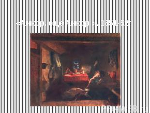 «Анкор, ещё Анкор!». 1851-52г