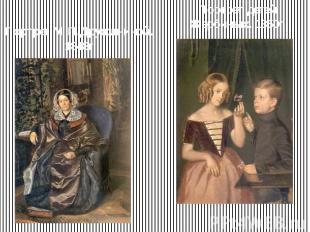 Портрет М.П.Дружининой. 1848г. Портрет детей Жербиных. 1850г