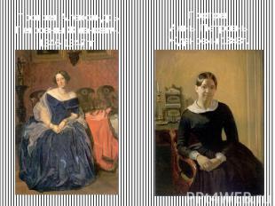 Портрет Александры Петровны Жданович. 1846-1847гг. Портрет Анны Петровны Жданови