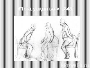 «Прошу садиться». 1846г.
