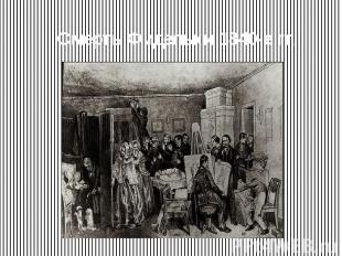 Смерть Фидельки 1840-е гг.