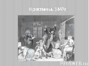 Крестины. 1847г.