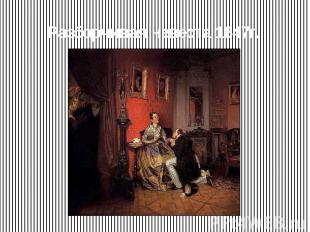 Разборчивая невеста 1847г.
