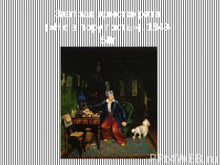 Завтрак аристократа («Не в пору гость»). 1849-50г