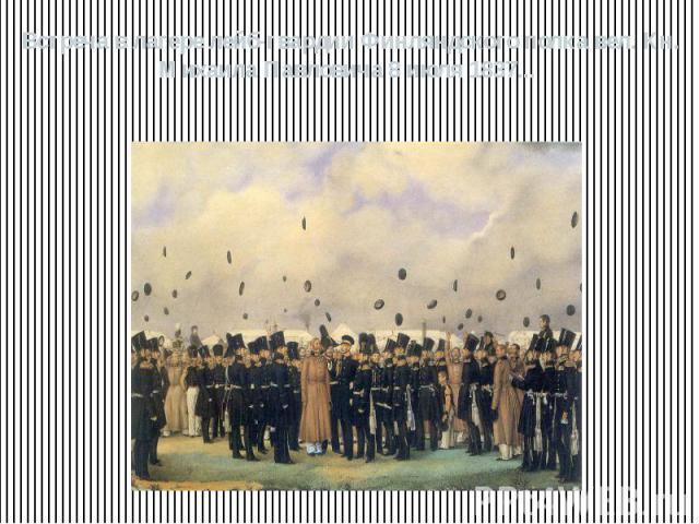 Встреча в лагере лейб-гвардии Финляндского полка вел. Кн. Михаила Павловича 8 июля 1837...