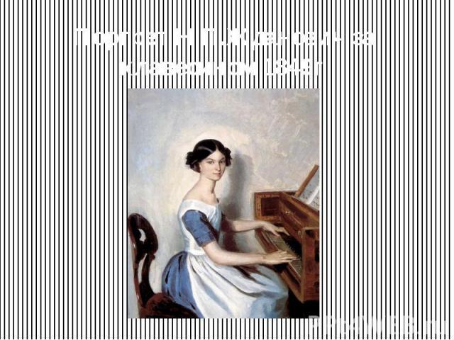 Портрет Н.П.Жданович за клавесином 1849г.