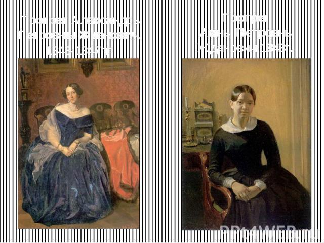 Портрет Александры Петровны Жданович. 1846-1847гг. Портрет Анны Петровны Жданович 1848г.