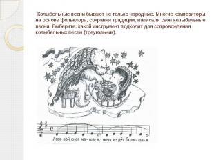 Колыбельные песни бывают не только народные. Многие композиторы на основе фолькл