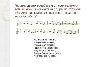 """Героями других колыбельных песен являются волшебники. Такие как """"Сон"""", """"Дрема"""","""