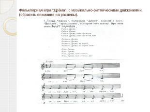 """Фольклорная игра """"Дрёма"""", с музыкально-ритмическими движениями (обратить внимани"""