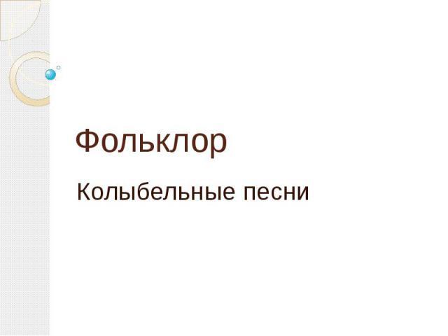 Фольклор Колыбельные песни