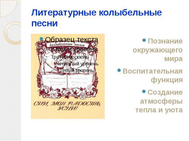 Литературные колыбельные песни Познание окружающего мираВоспитательная функцияСоздание атмосферы тепла и уюта