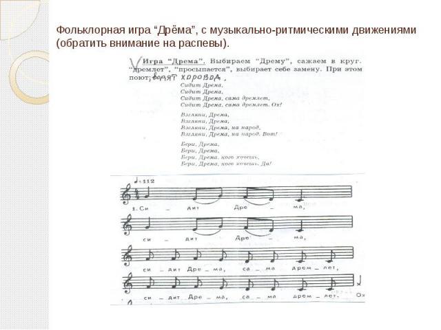"""Фольклорная игра """"Дрёма"""", с музыкально-ритмическими движениями (обратить внимание на распевы)."""