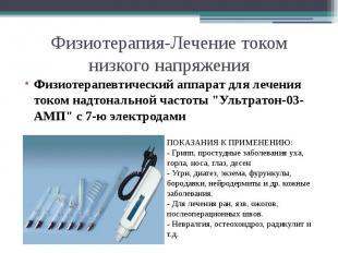 Физиотерапия-Лечение током низкого напряженияФизиотерапевтический аппарат для ле