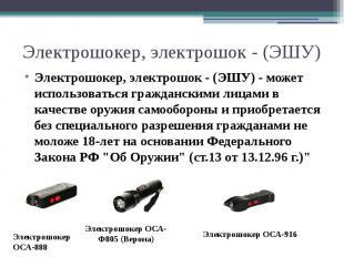 Электрошокер, электрошок - (ЭШУ) - может использоваться гражданскими лицами в ка