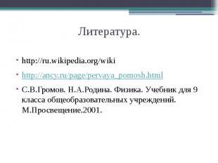 Литература.http://ru.wikipedia.org/wikihttp://ancy.ru/page/pervaya_pomosh.htmlС.