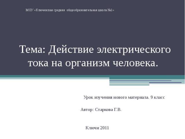 Тема: Действие электрического тока на организм человека. Урок изучения нового материала. 9 классАвтор: Старкова Г.В. Ключи 2011