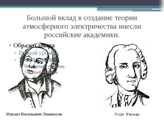 Большой вклад в создание теории атмосферного электричества внесли российские академики.