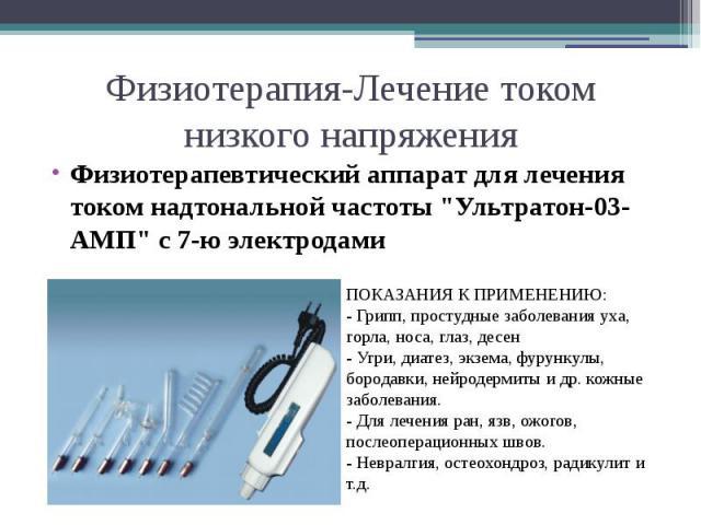 """Физиотерапия-Лечение током низкого напряженияФизиотерапевтический аппарат для лечения током надтональной частоты """"Ультратон-03-АМП"""" с 7-ю электродами"""