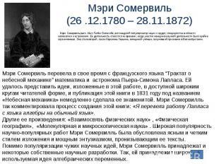 Мэри Сомервиль(26 .12.1780 – 28.11.1872) Мэри Сомервиль(англ. Mary Fairfax Somer