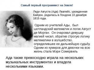 Самый первый программист на Земле! Леди Августа (Ада) Лавлейс, урожденная Байрон