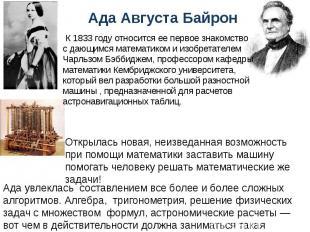 Ада Августа Байрон К 1833 году относится ее первое знакомство с дающимся математ