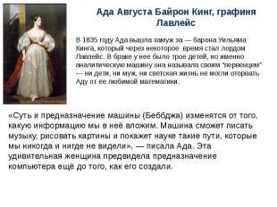 Ада Августа Байрон Кинг, графиня Лавлейс В 1835 году Ада вышла замуж за — барона
