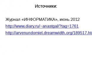 Источники:Журнал «ИНФОРМАТИКА», июнь 2012http://www.diary.ru/~anastgal/?tag=1761