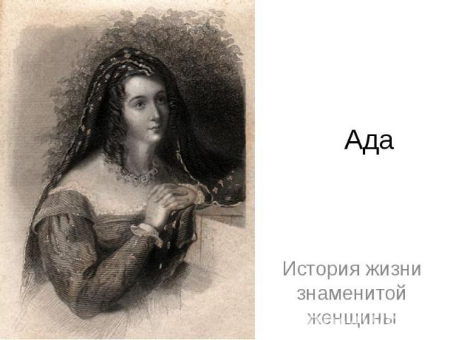 АдаИстория жизни знаменитой женщины