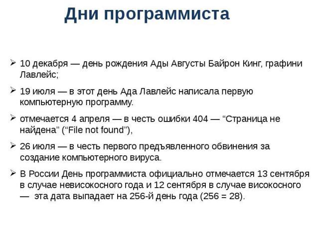 """Дни программиста 10 декабря — день рождения Ады Августы Байрон Кинг, графини Лавлейс;19 июля — в этот день Ада Лавлейс написала первую компьютерную программу.отмечается 4 апреля — в честь ошибки 404 — """"Страница не найдена"""" (""""File not found""""), 26 июл…"""