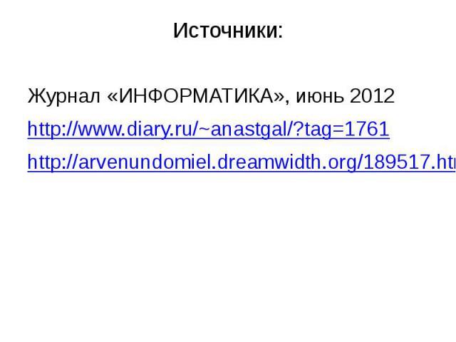 Источники:Журнал «ИНФОРМАТИКА», июнь 2012http://www.diary.ru/~anastgal/?tag=1761http://arvenundomiel.dreamwidth.org/189517.html