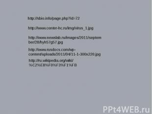 http://sbio.info/page.php?id=72 http://www.center-hc.ru/img/virus_1.jpg http://w
