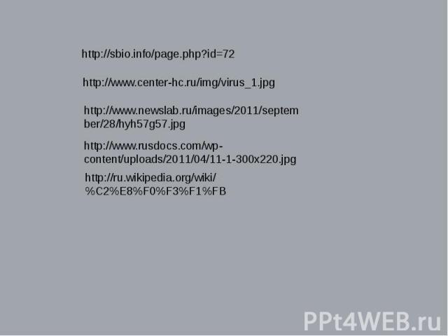 http://sbio.info/page.php?id=72 http://www.center-hc.ru/img/virus_1.jpg http://www.newslab.ru/images/2011/september/28/hyh57g57.jpg http://www.rusdocs.com/wp-content/uploads/2011/04/11-1-300x220.jpg http://ru.wikipedia.org/wiki/%C2%E8%F0%F3%F1%FB