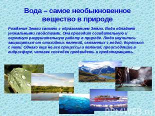 Вода – самое необыкновенное вещество в природе Рождение Земли связано с образова