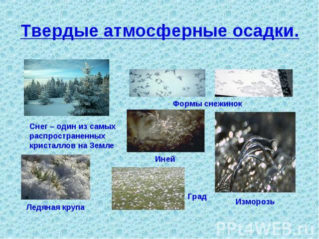 Твердые атмосферные осадки. Снег – один из самыхраспространенныхкристаллов на Земле