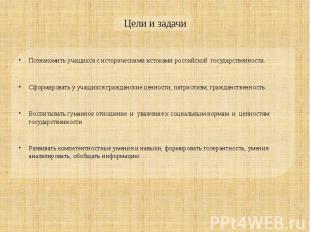 Познакомить учащихся с историческими истоками российскойгосударственности.Сфор